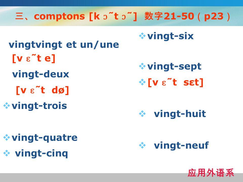 三、comptons [k ɔ̃ t ɔ̃ ] 数字21-50(p23)